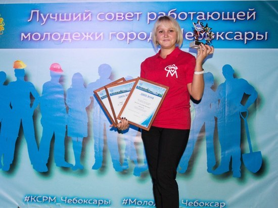 В Чебоксарах определили лучшего председателя Совета работающей молодежи